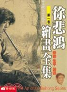 徐悲鴻繪畫全集(第一卷)