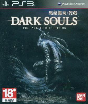 暗黑之魂 受死版 Dark Souls:Prepare to Die Edition