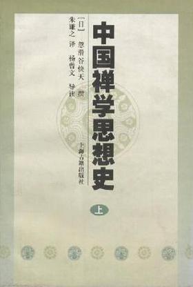 中国禅学思想史(上下)