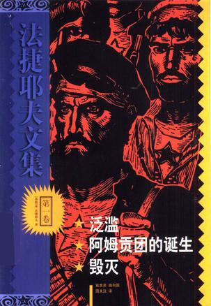 法捷耶夫文集(全3册)