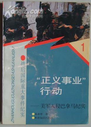 正义事业行动(1)-美军入侵巴拿马纪实