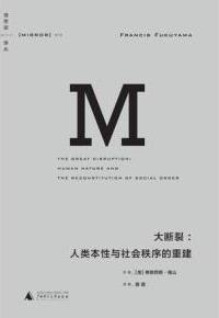 大断裂:人类本性与社会秩序的重建