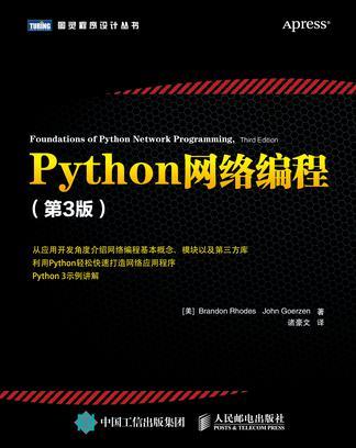 Python网络编程
