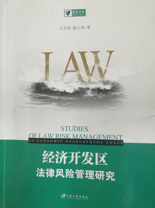 经济开发区法律风险管理研究