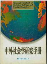 中外社会学研究手册