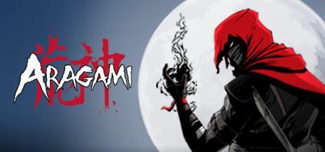 荒神 Aragami
