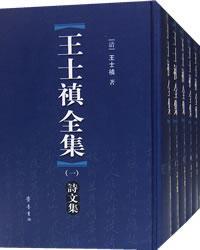 王士禛全集(全六册)
