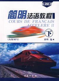 简明法语教程(下)