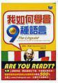 我如何學會九種語言