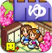温泉物语 (iPhone / iPad)