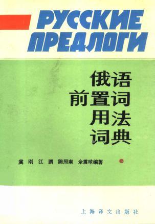 俄语前置词用法词典