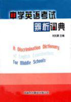 中学英语考试辨析词典