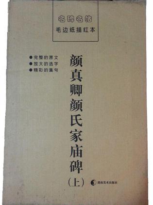 曹全碑 名碑名帖毛边纸描红本(第二辑)