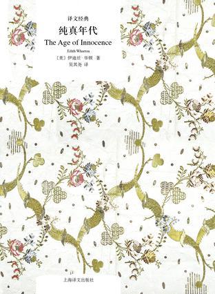 Book Cover: 纯真年代