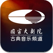大剧院·古典 (iPhone / iPad)