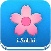 i-Sokki 日语词汇 (iPhone / iPad)