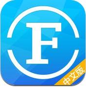 文件全能王-隐私文件管理器 (iPhone / iPad)
