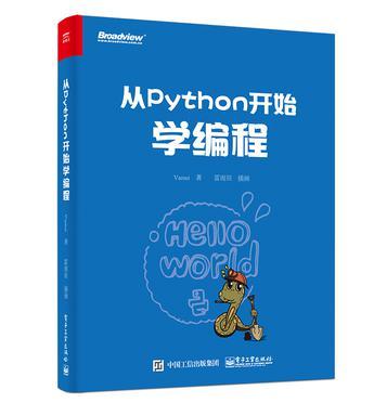 Book Cover: 从Python开始学编程