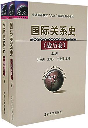 国际关系史(战后卷)