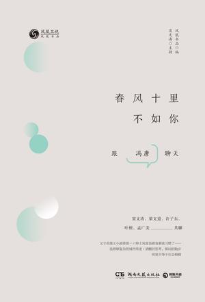 春风十里不如你:与冯唐聊天
