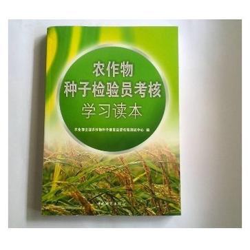 农作物种子检验员考核学习读本