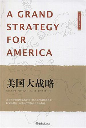 美国大战略