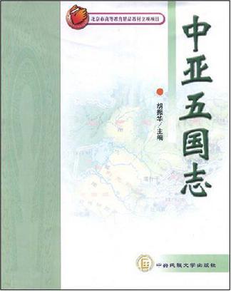 中亚五国志