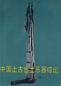 中国上古出土乐器综论