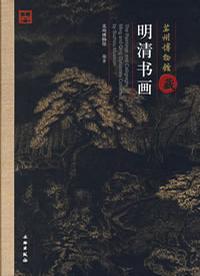 苏州博物馆藏明清书画