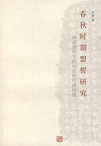 春秋时期盟誓研究
