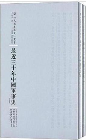 最近三十年中国军事史