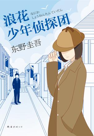 Book Cover: 浪花少年侦探团