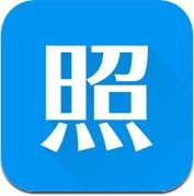 智能证件照-自带美颜拍摄最美证件照 (iPhone / iPad)