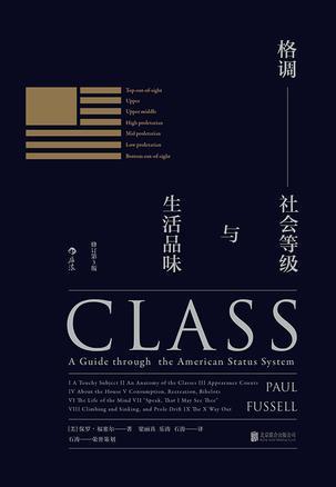 Book Cover: 格调(修订第3版)