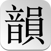 韻典 (iPhone / iPad)
