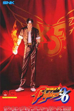 拳皇96 THE KING OF FIGHTERS '96