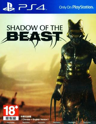 野兽之影 Shadow of the Beast