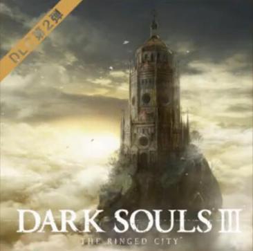 黑暗之魂3:环印城 Dark Soul III: The Ringed City