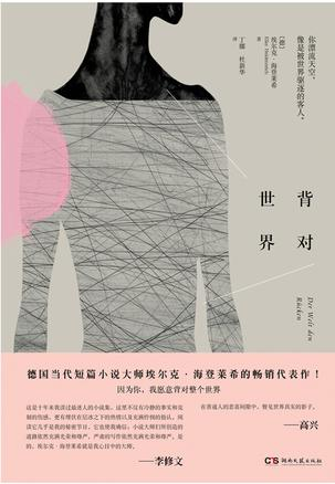 Book Cover: 背对世界