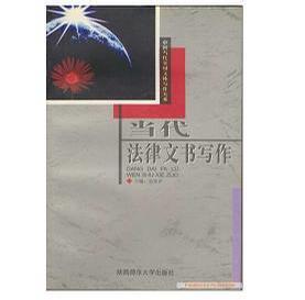 当代法律文书写作(中国当代实用文体写作大系)
