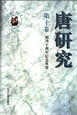 唐研究(第十卷)