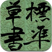 標準草書 (iPhone / iPad)