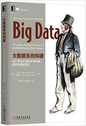 大数据系统构建