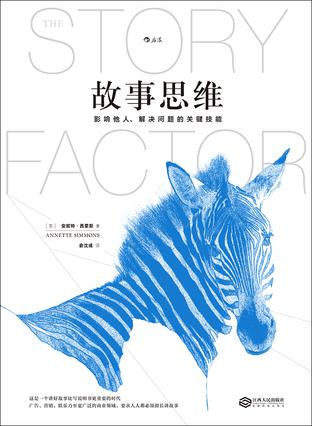 Book Cover: 故事思维