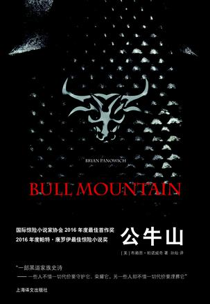 Book Cover: 公牛山