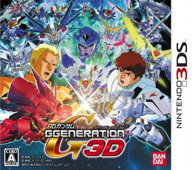 SD高达G世纪3D SDガンダム GGENERATION 3D