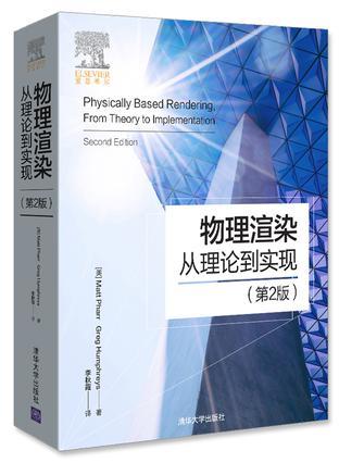 物理渲染从理论到实现(第2版)