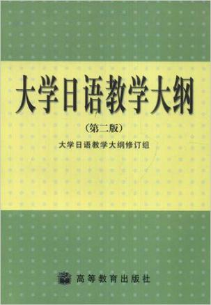 大学日语教学大纲