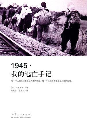 1945·我的逃亡手记