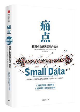 痛点 挖掘小数据满足用户需求